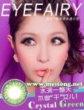 爱妃施华洛水晶(绿色)美瞳